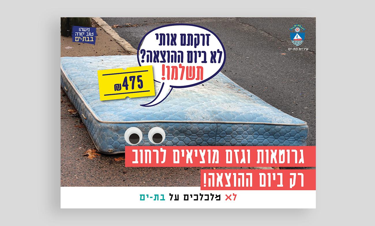 1300-785_bat-yam-billboard2